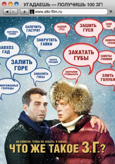 Постери: Фільм - Ялинки 2