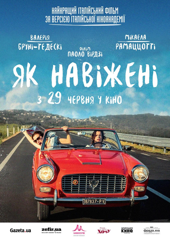 Постери: Фільм - Як навіжені