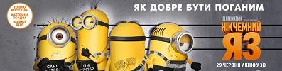 Постеры: Фильм - Презренный я 3