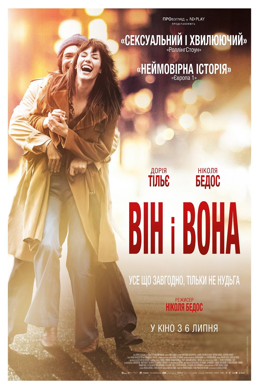 Постери: Фільм - Він і Вона