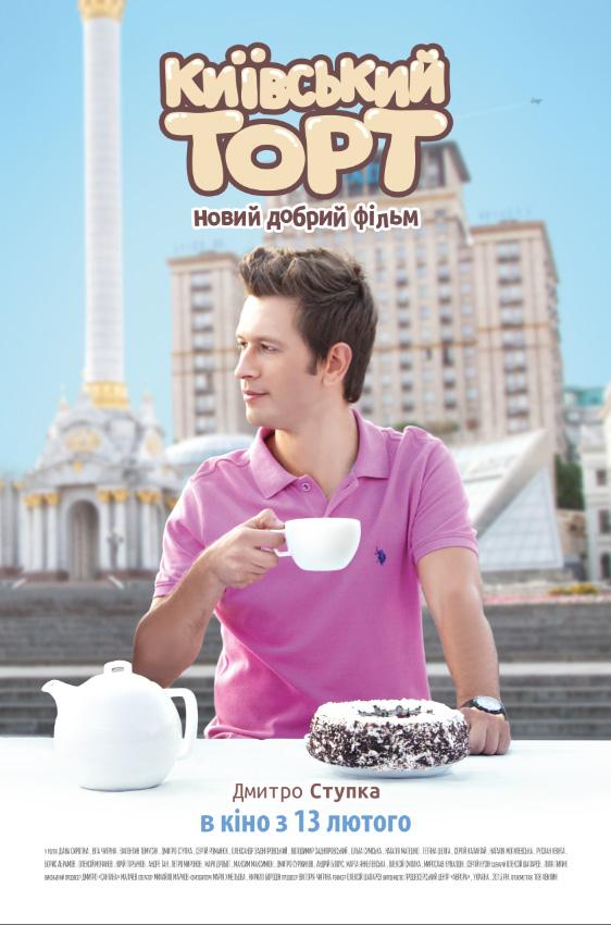 киевский торт скачать фильм