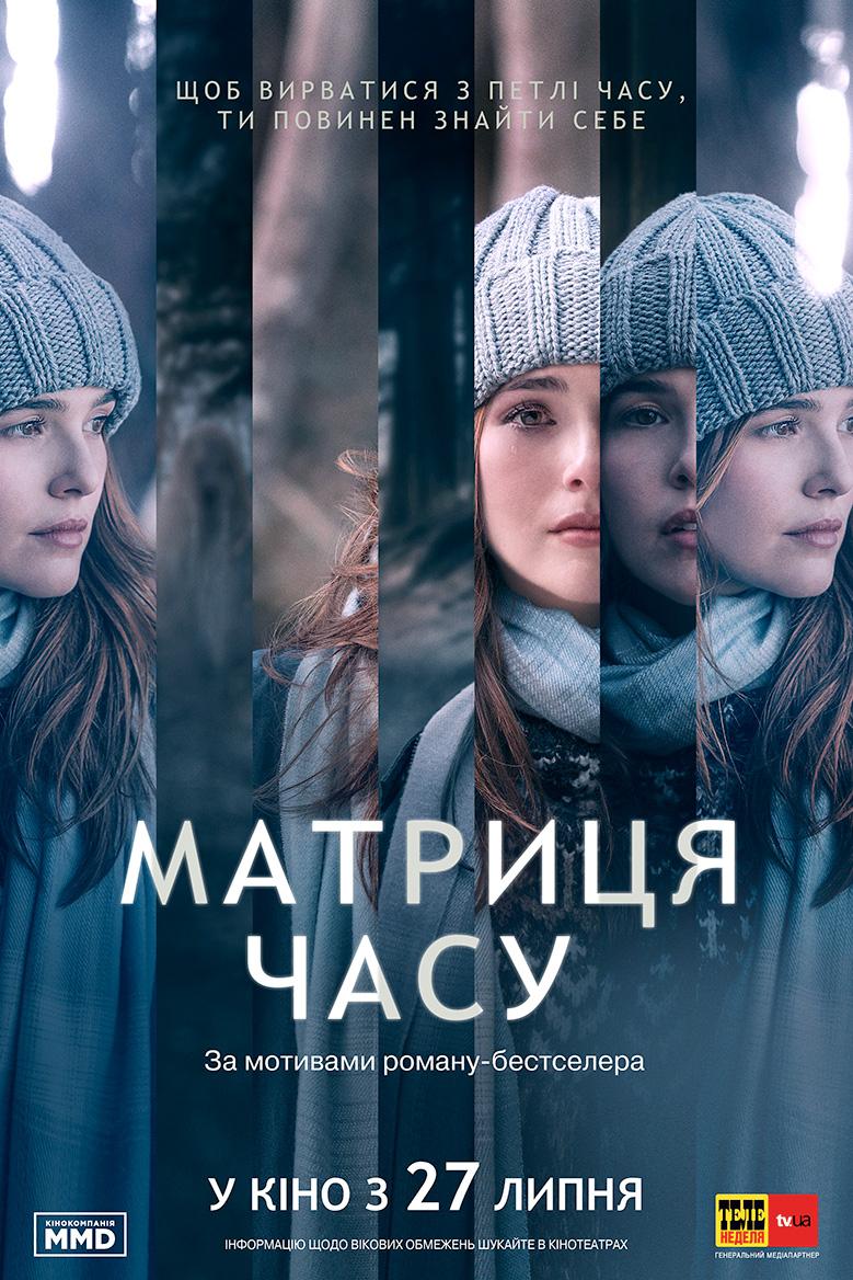 Постери: Фільм - Матриця часу