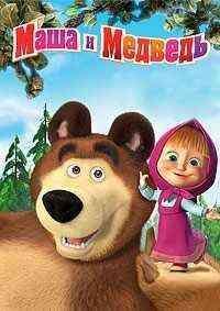 смотреть ипша и медведь