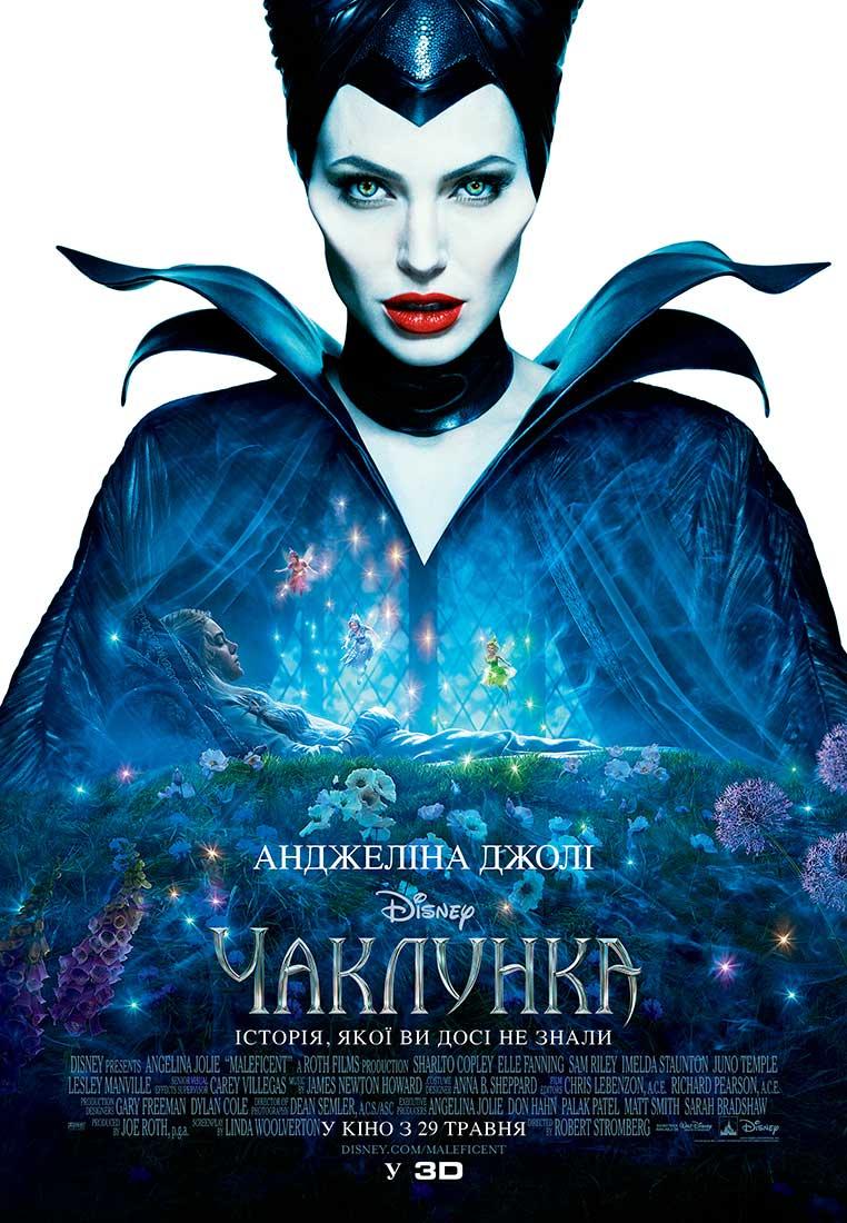 Постери: Фільм - Чаклунка