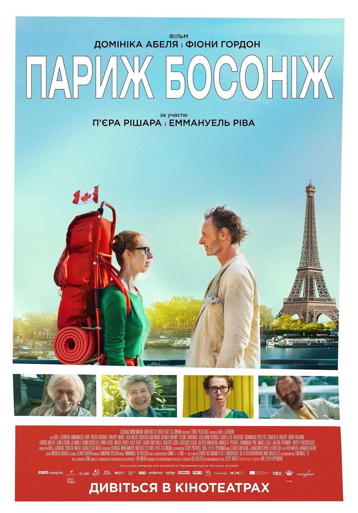 Постери - П'єр Рішар