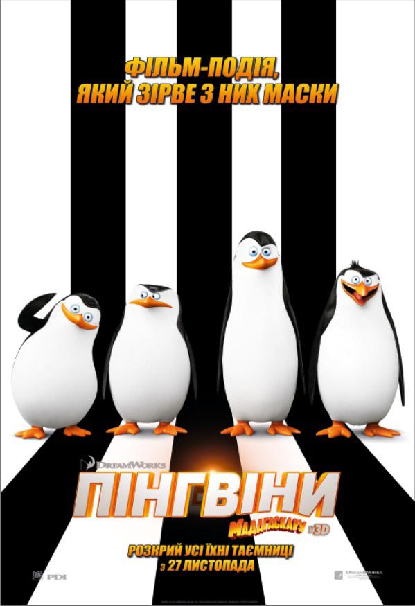 Пінгвіни Мадагаскару 3D