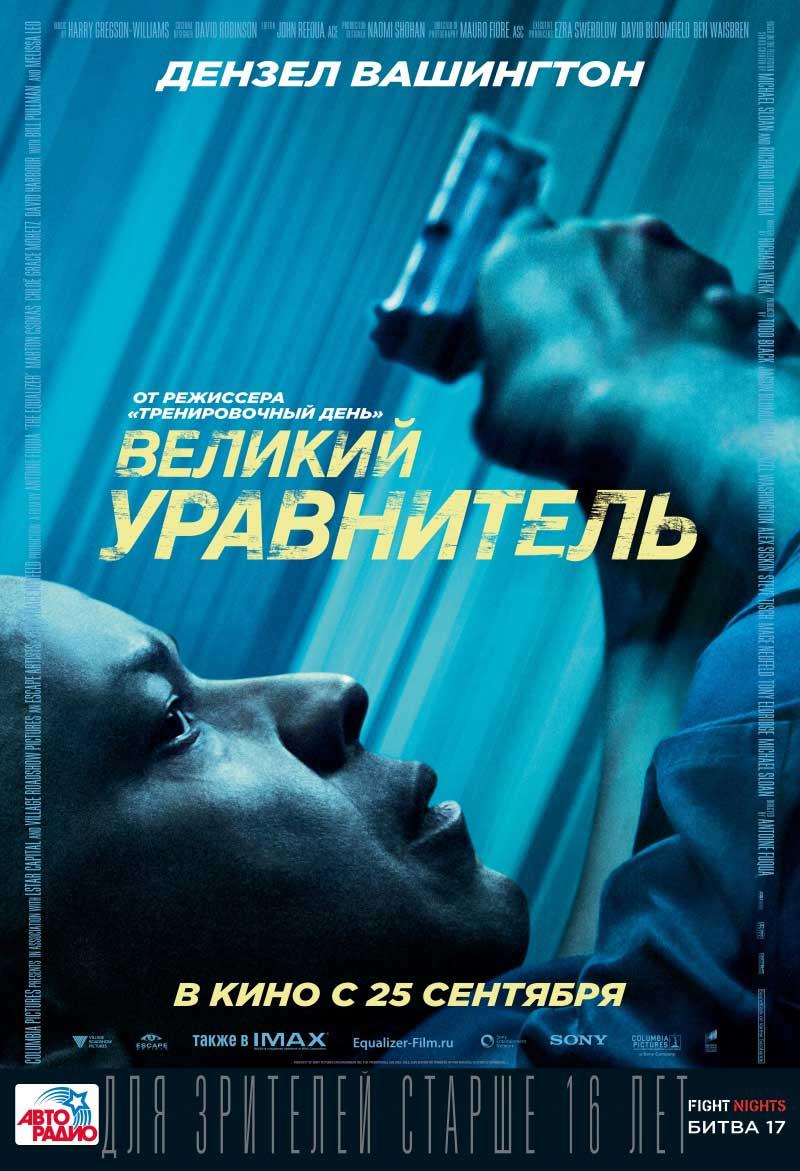 Постери: Фільм - Праведник
