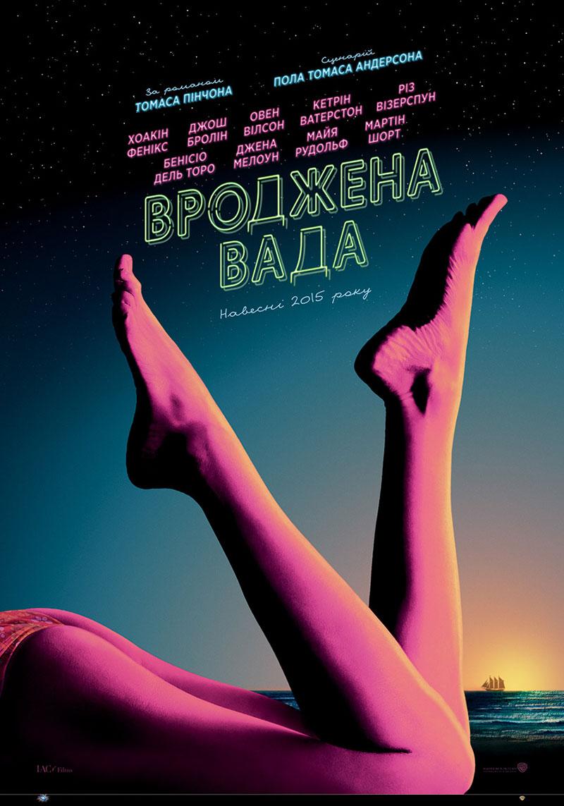 Постери: Фільм - Вроджена вада