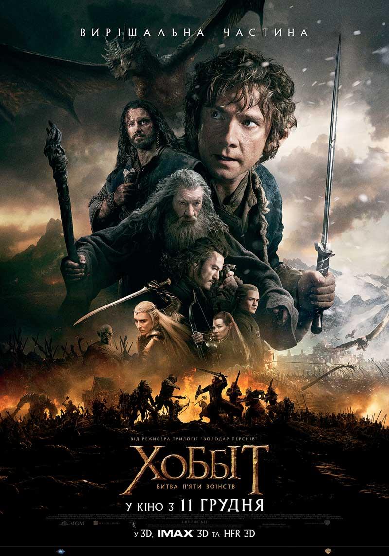 Постери: Фільм - Хоббіт: Битва п'яти воїнств