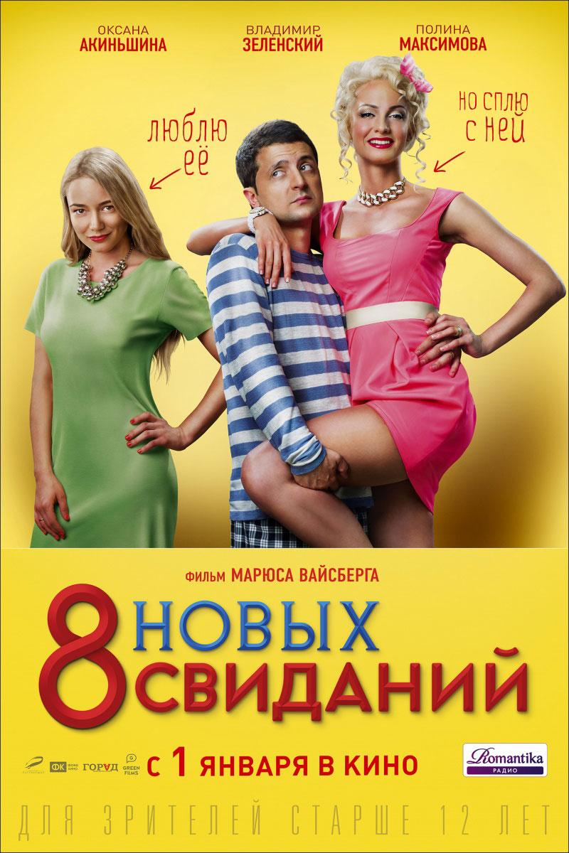 «Смотреть Онлайн Фильм 8 Лучших Свиданий  » / 2003