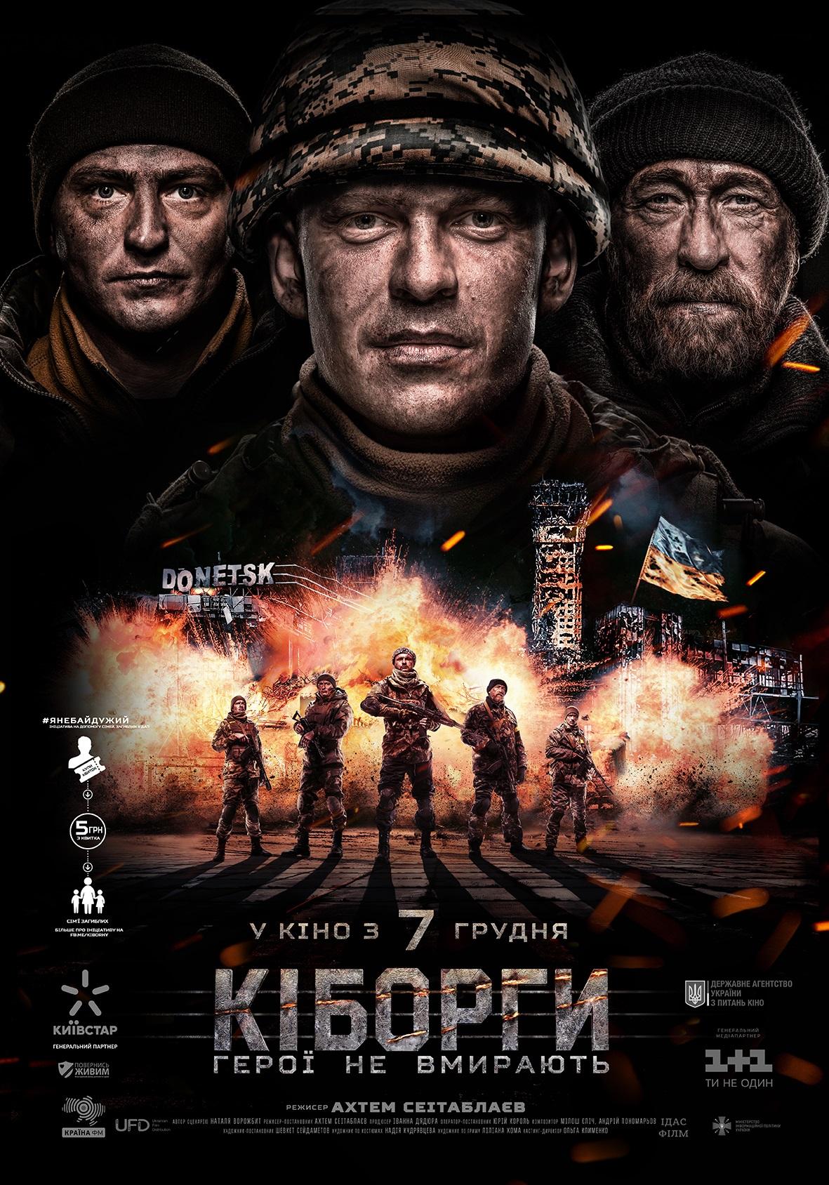 Постери: Фільм - Кіборги