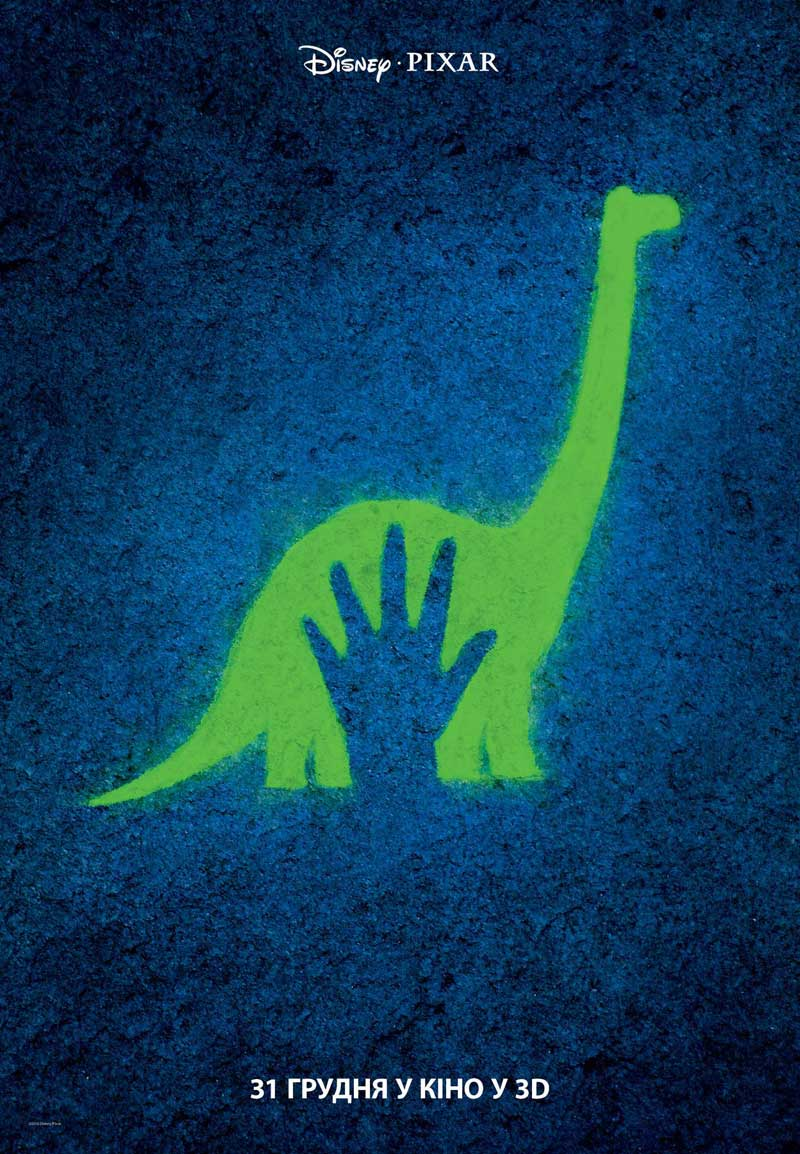 «Кино Динозавр 2016» — 2016