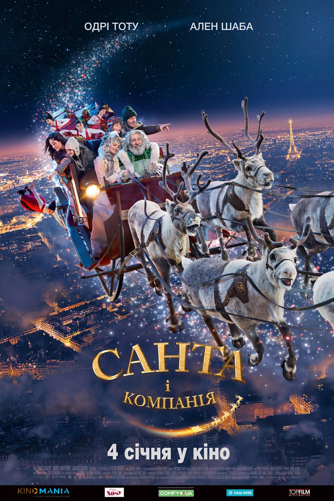 Санта i компанiя