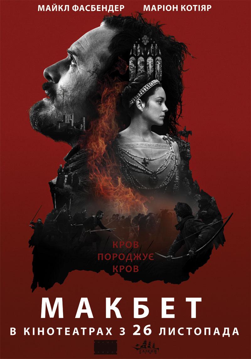 Постери: Фільм - Макбет