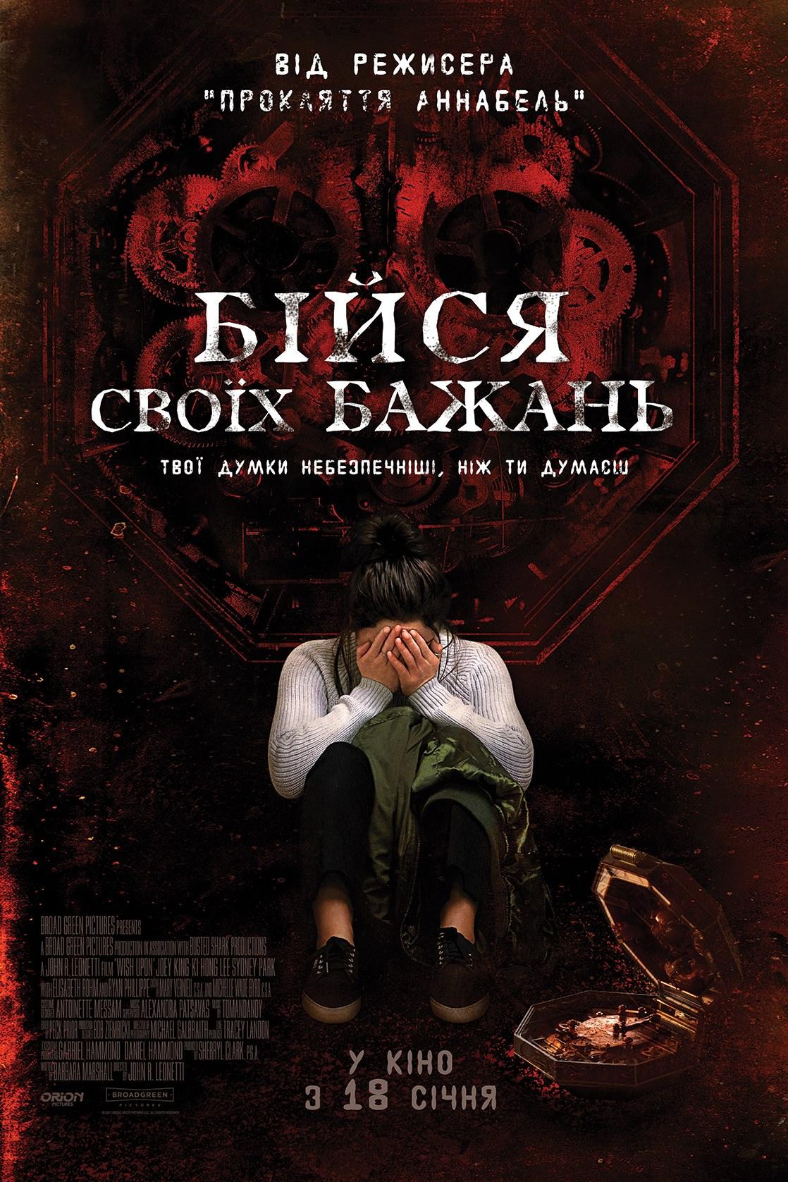 Постери: Фільм - Бійся своїх бажань