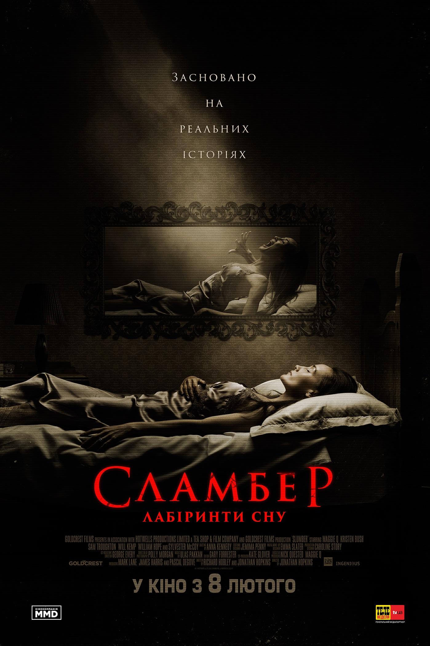 Постери: Фільм - Сламбер: Лабіринти сновидінь