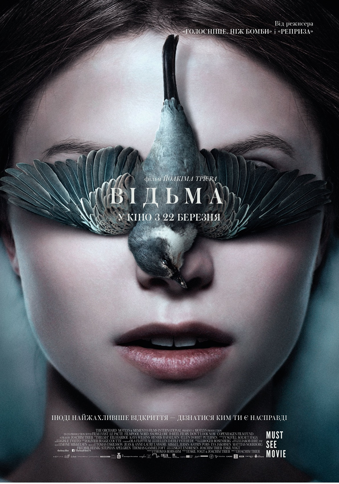 Постери: Фільм - Відьма