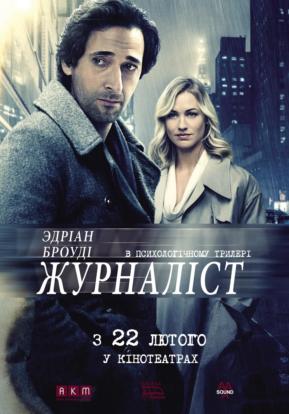Постери: Фільм - Журналіст