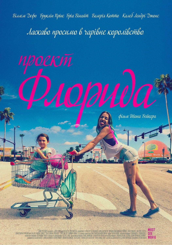 Постеры: Фильм - Проект «Флорида»