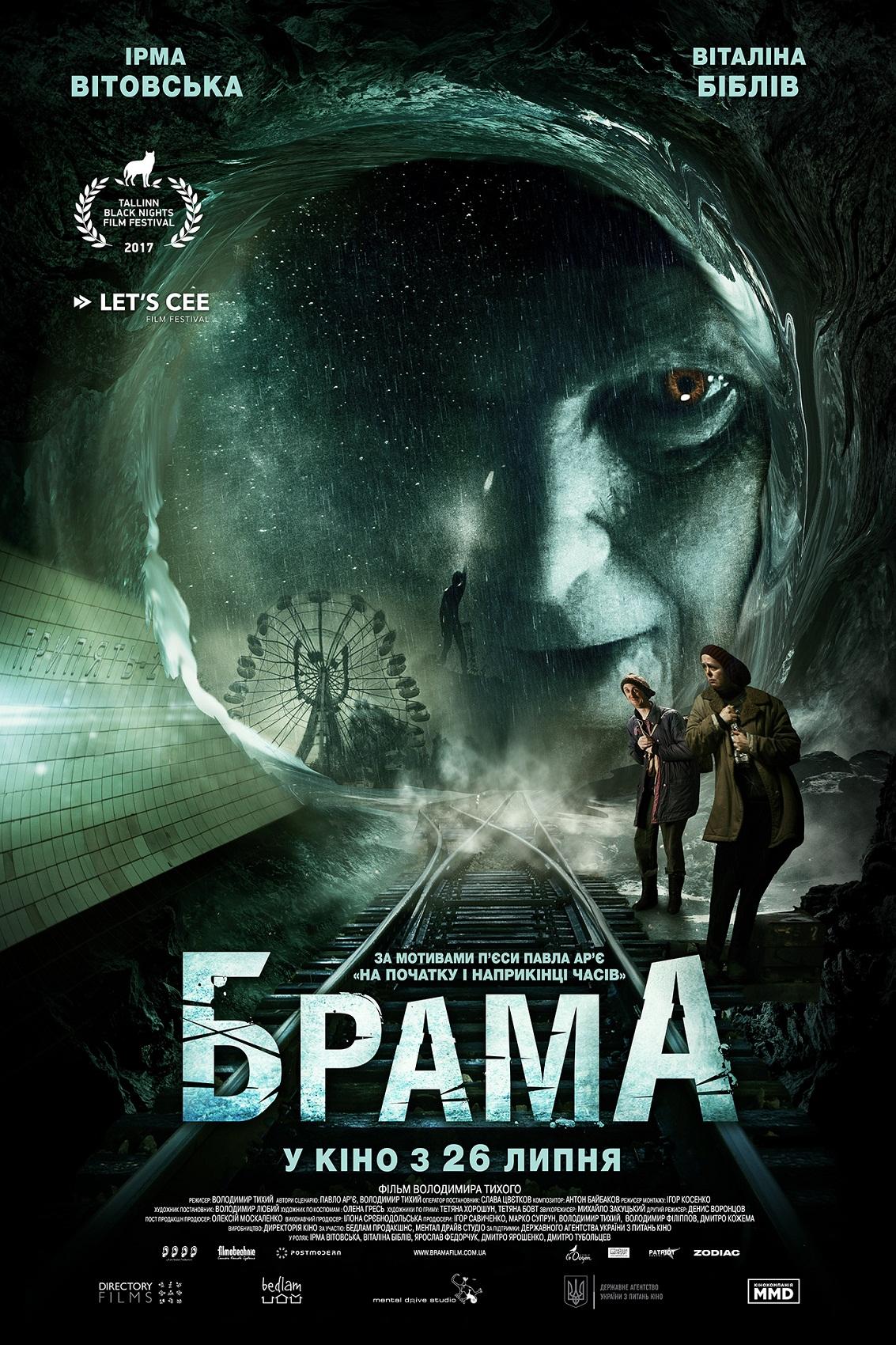 Постери: Фільм - Брама