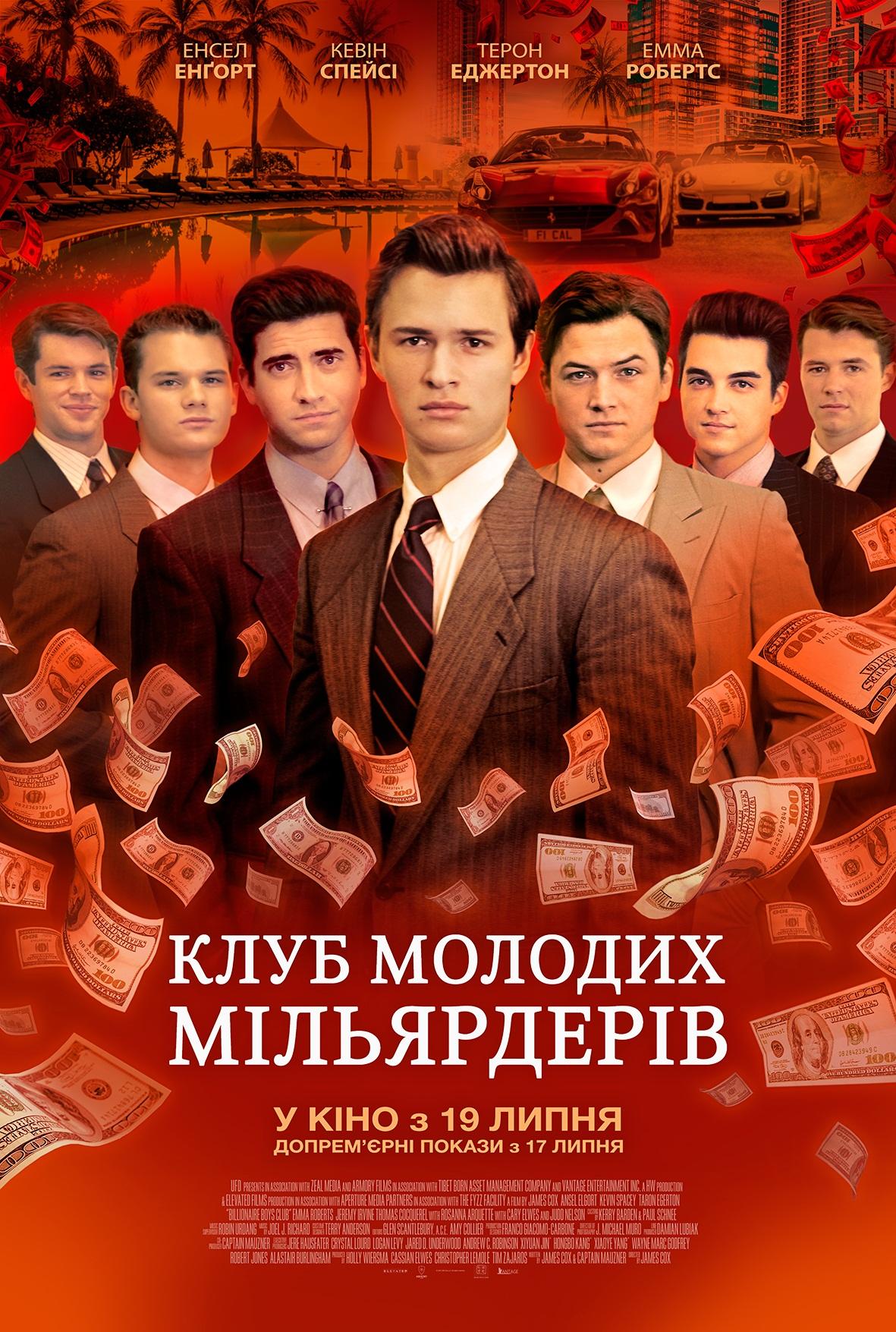 Клуб молодих мільярдерів