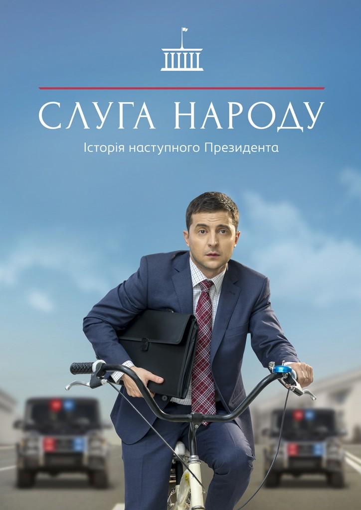 Постеры - Владимир Зеленский