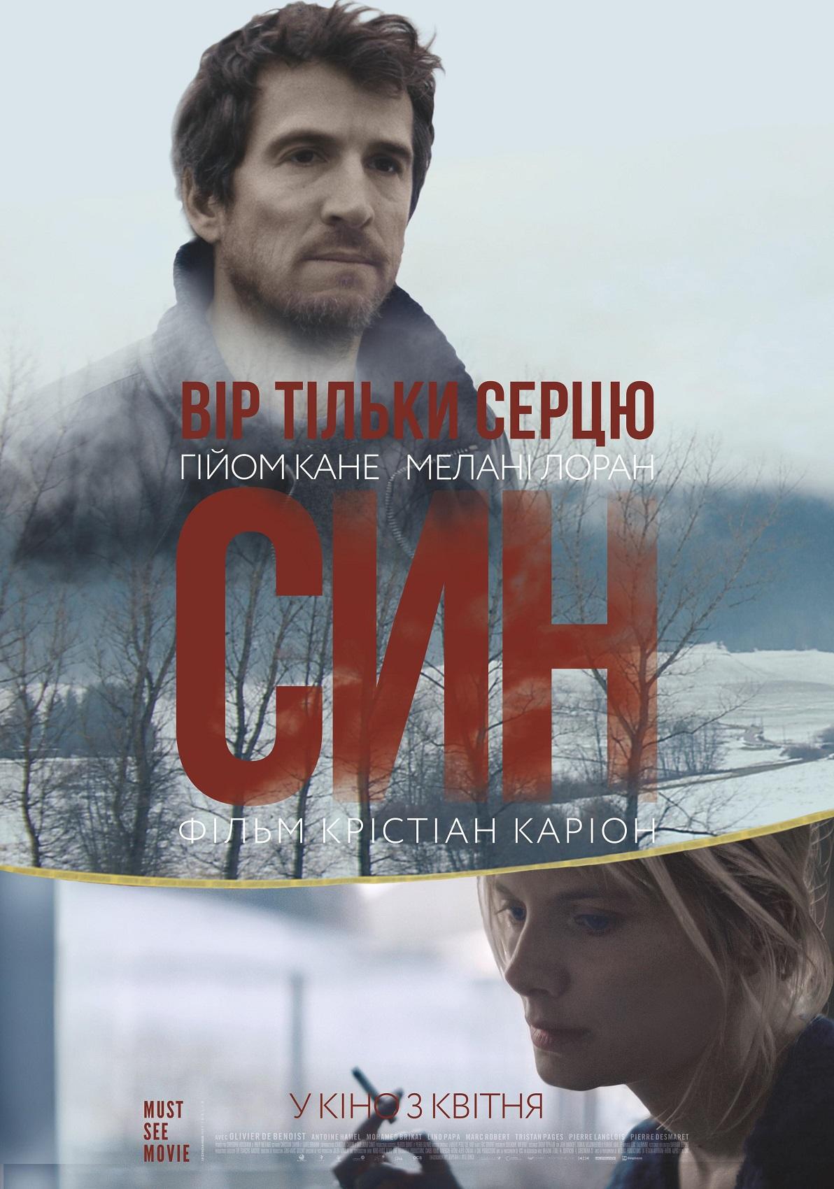 Постеры: Фильм - Сын