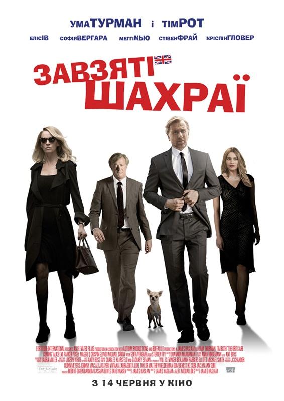 Постеры: Фильм - Аферисты поневоле