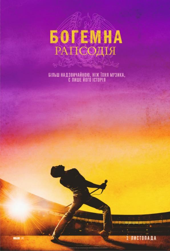 Постеры: Фильм - Богемская рапсодия