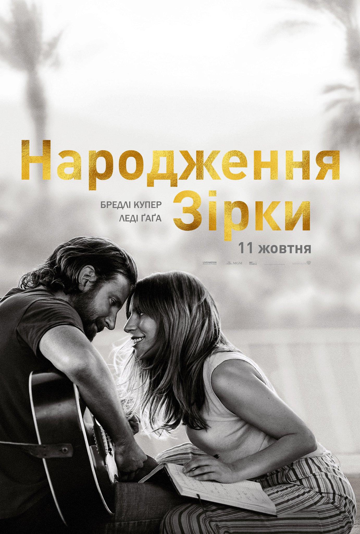 Постери: Фільм - Народження зірки