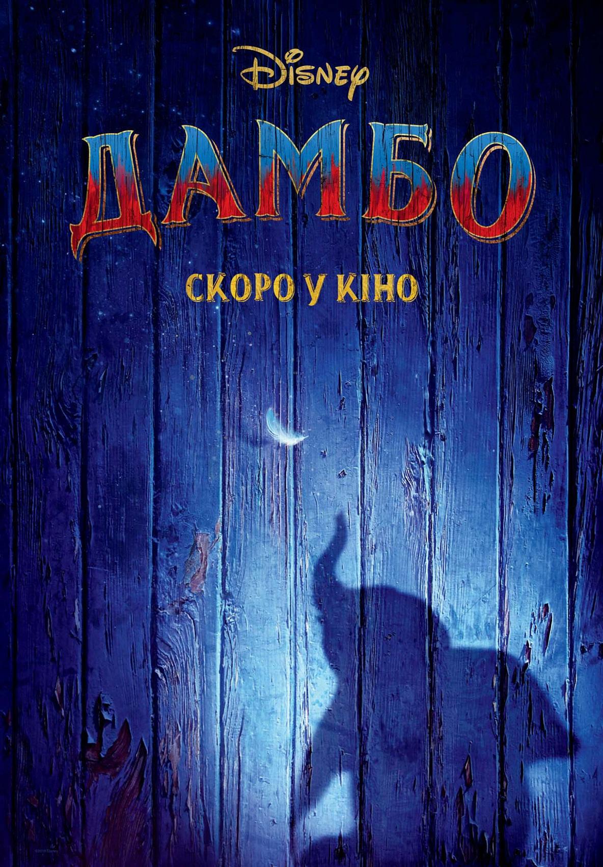 Постеры: Фильм - Дамбо