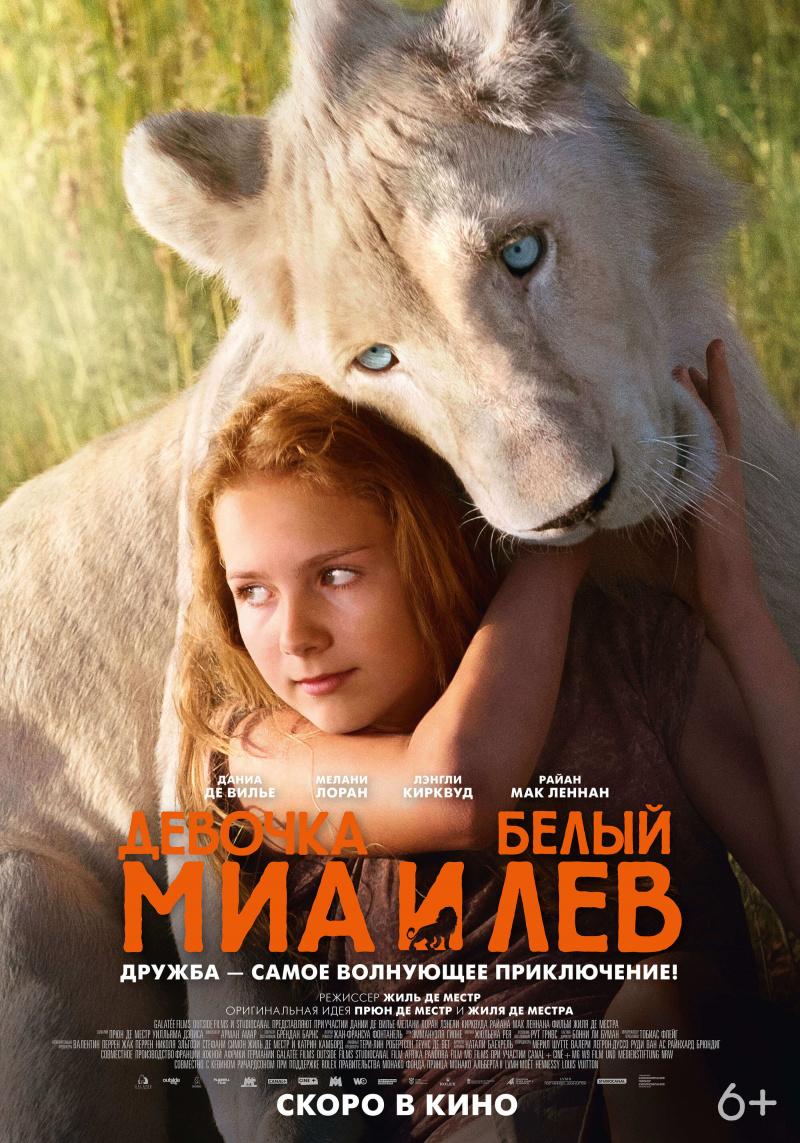 Постеры: Фильм - Приключения Мии и белого льва