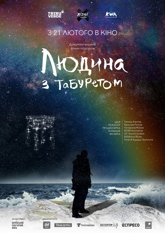 Постеры: Фильм - Человек с табуретом