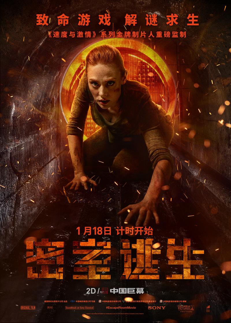 Постеры: Фильм - Смертельный лабиринт