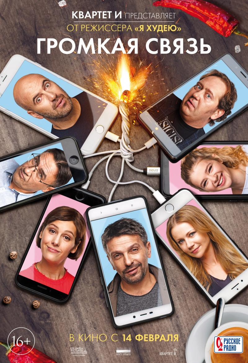 Постеры: Фильм - Громкая связь