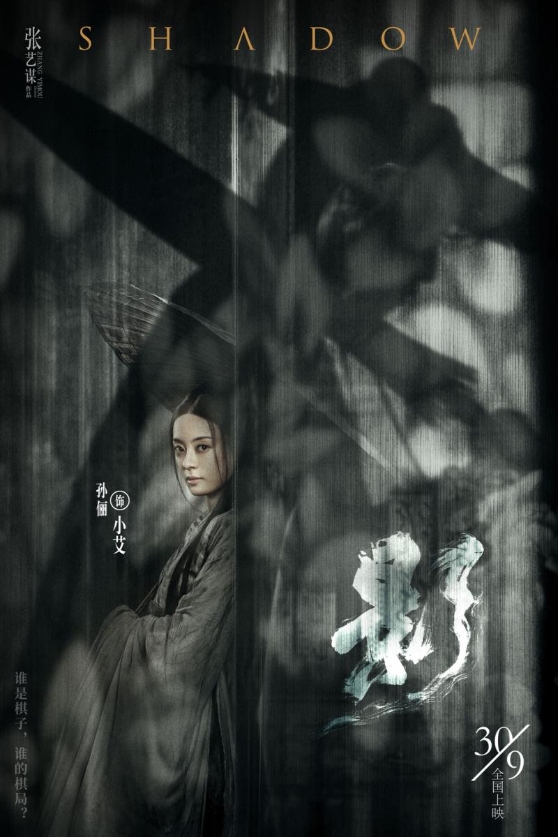 Постеры: Фильм - Тень
