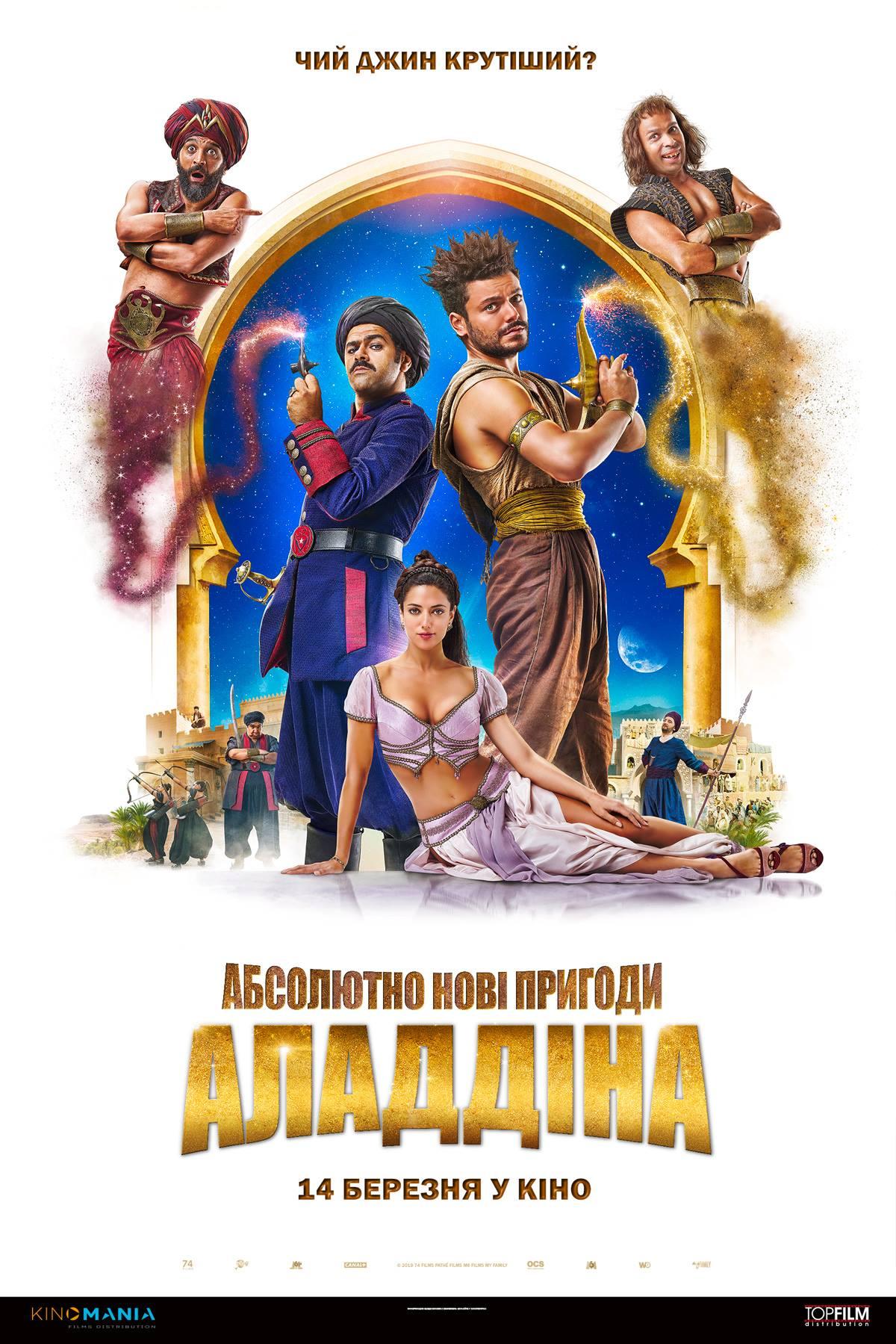Постеры: Фильм - Абсолютно новые приключения Аладдина