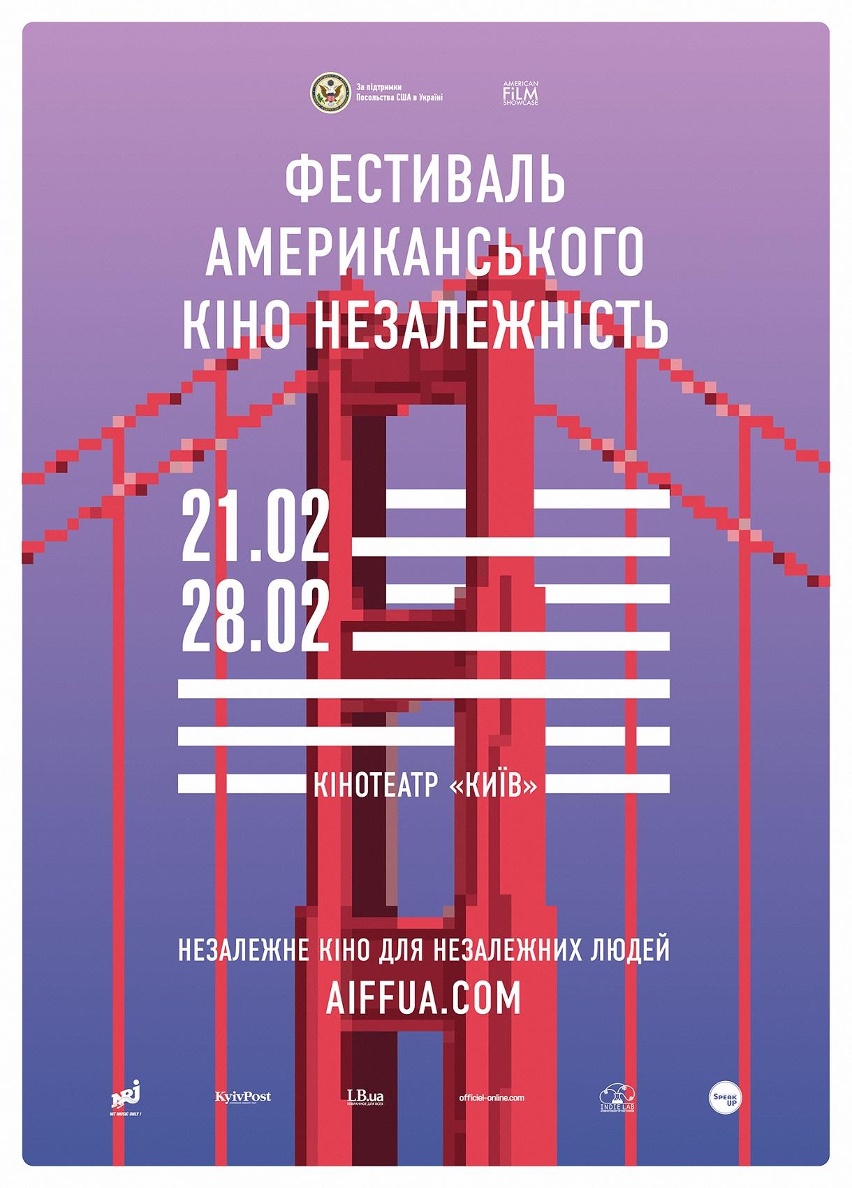 Постеры: Фильм - Фестиваль американского кино