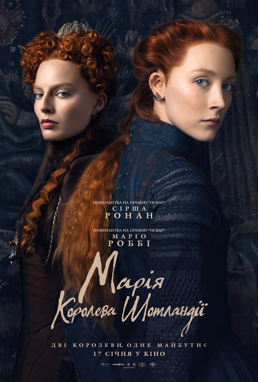 Марія - королева Шотландії