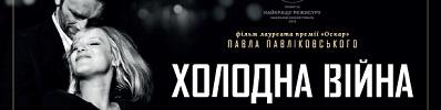 Постери: Фільм - Холодна війна