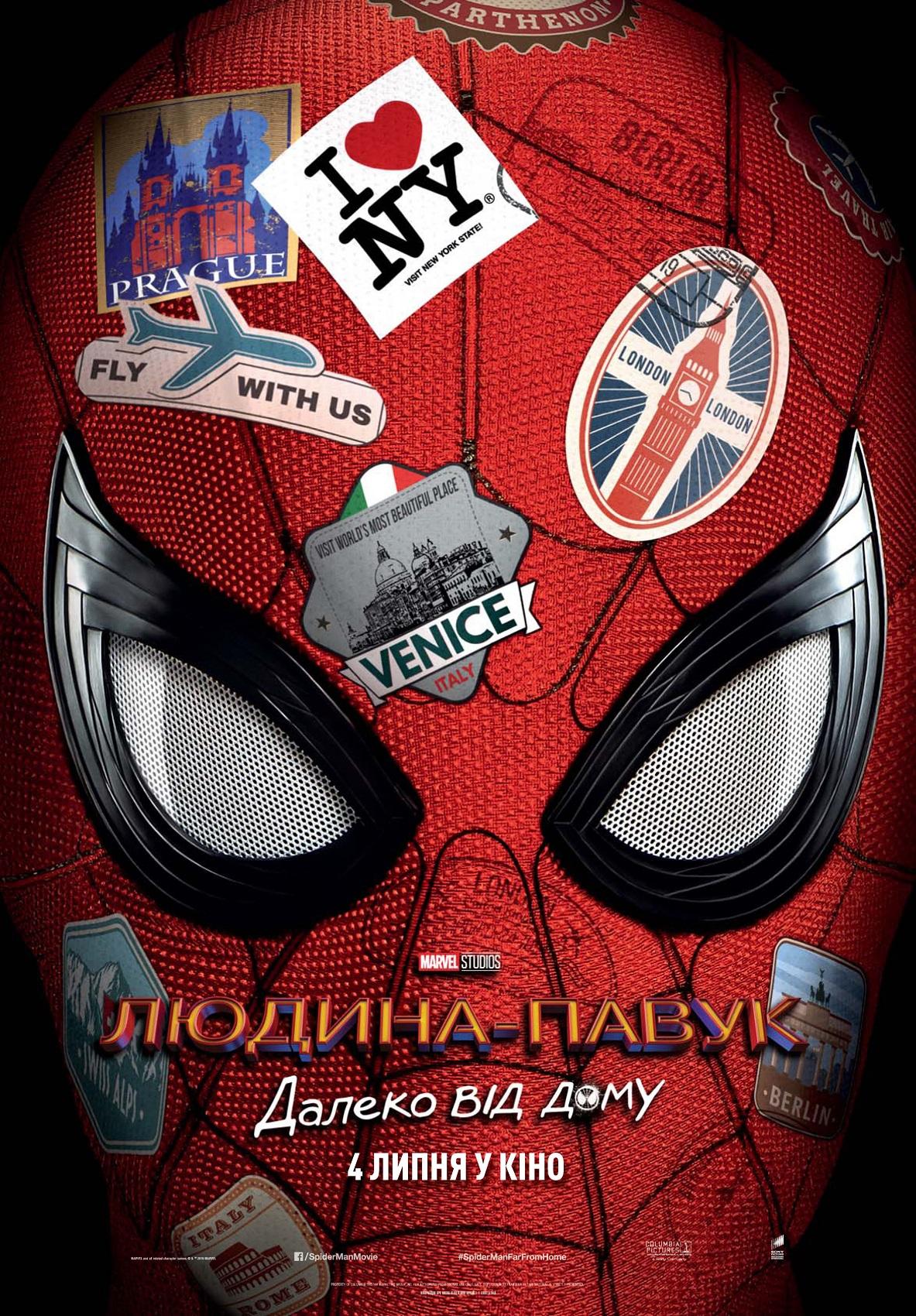 Постери: Фільм - Людина-павук: Далеко від дому