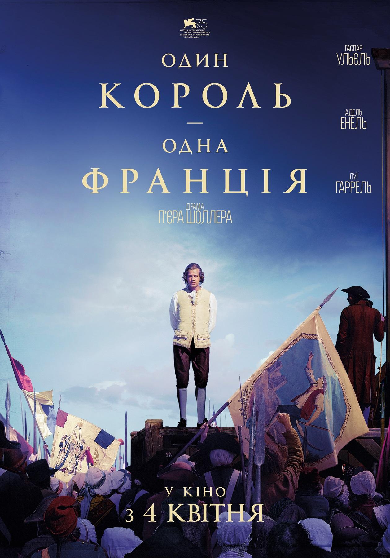 Постеры: Фильм - Один король — одна Франция