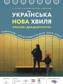 Українська нова хвиля: Красиві двадцятилітні