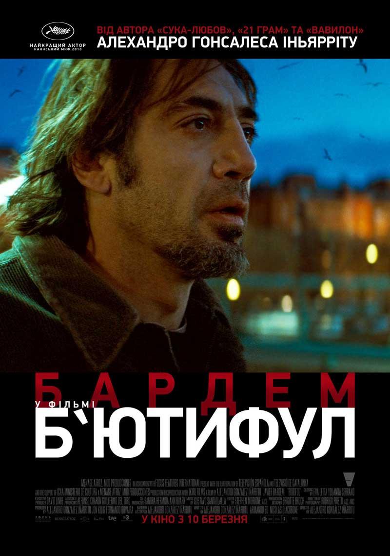 Постери: Фільм - Б'ютіфул