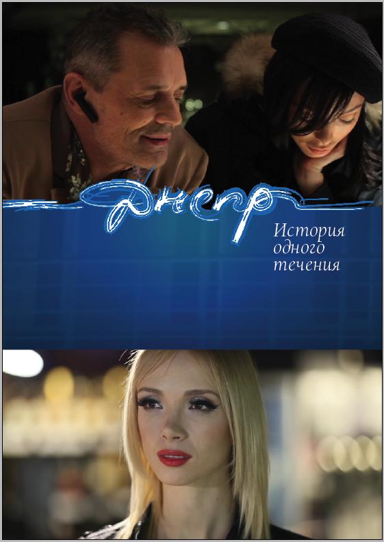 «Артхаус Кино Смотреть» — 2016