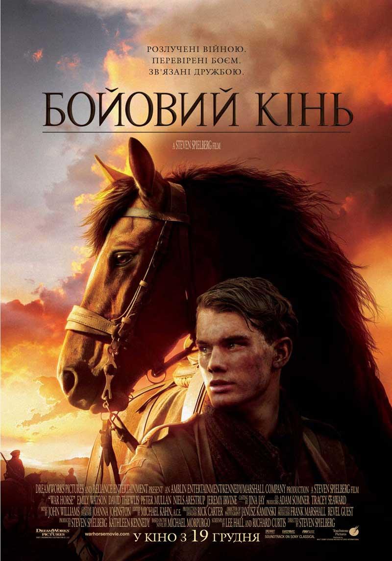 Постери: Фільм - Бойовий кінь