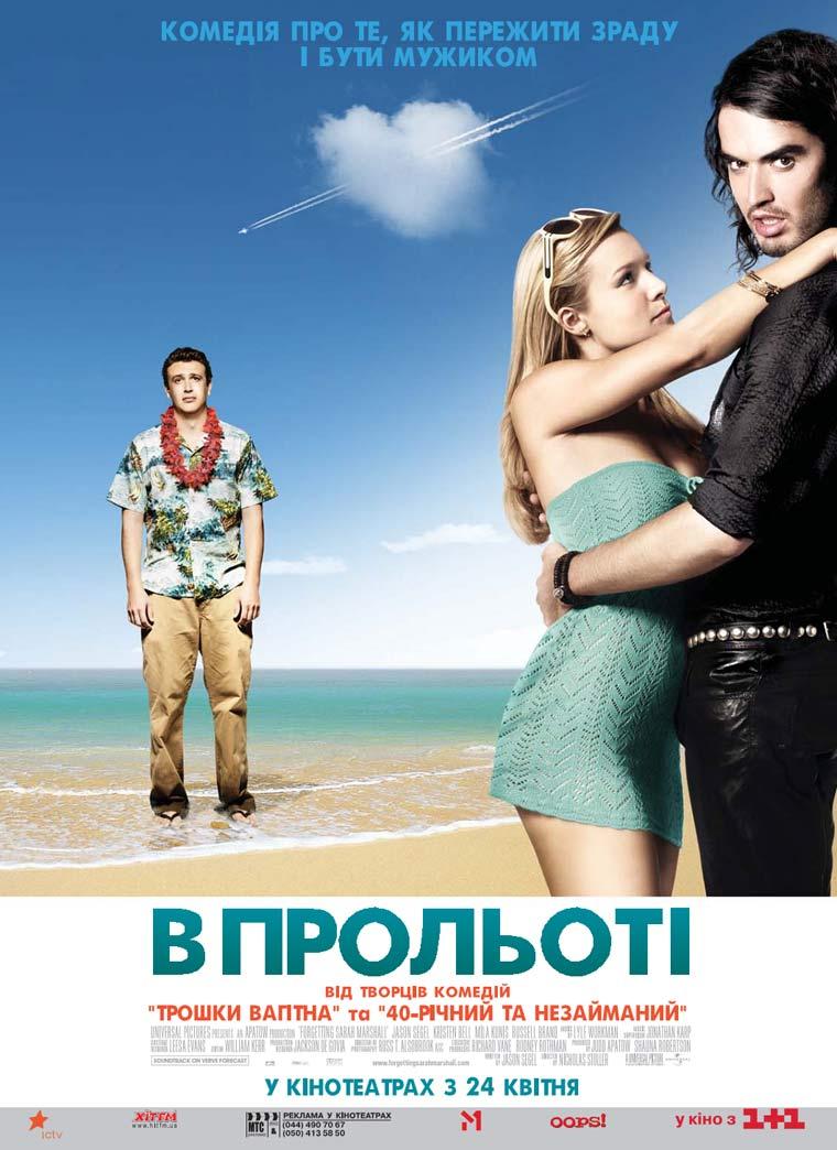 Постери: Фільм - У прольоті