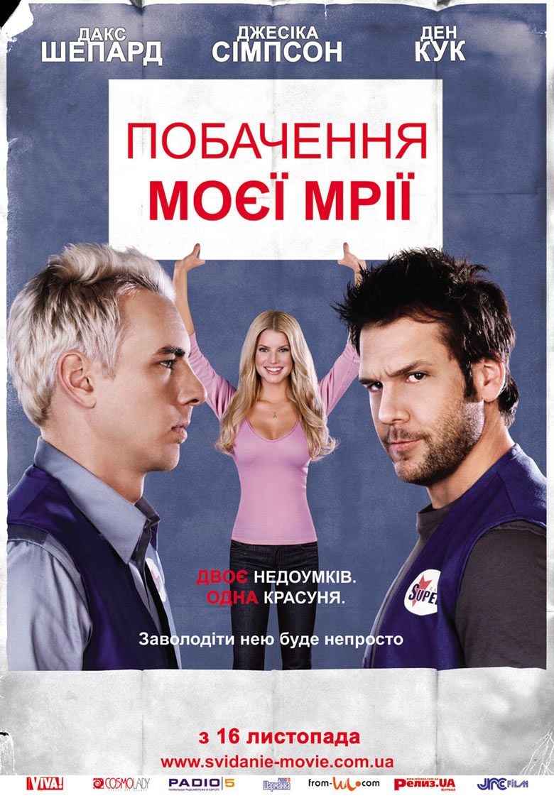 Постеры: Фильм - Свидание моей мечты