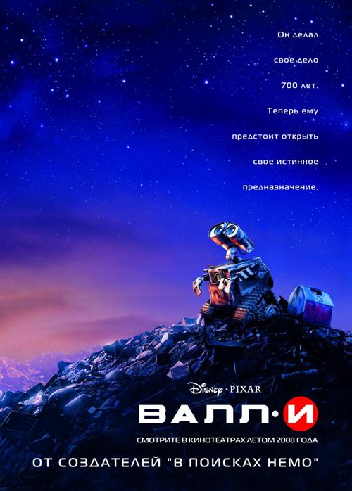 «Wall-e Онлайн Смотреть» / 2000