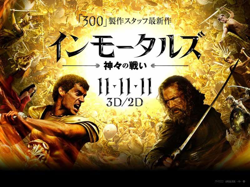 Обои фильма Фильм - Война Богов: Бессмертные 3D